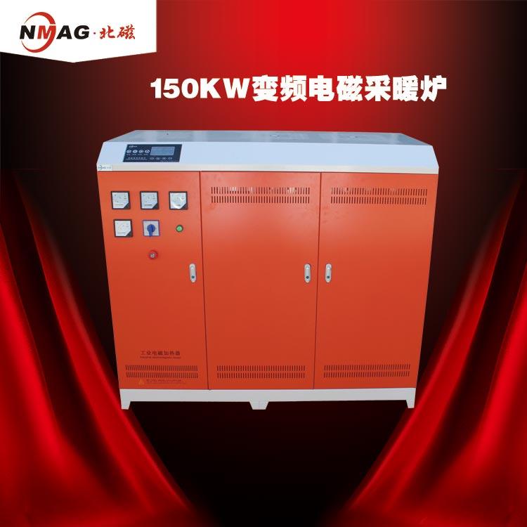 150KW变频电磁采暖炉
