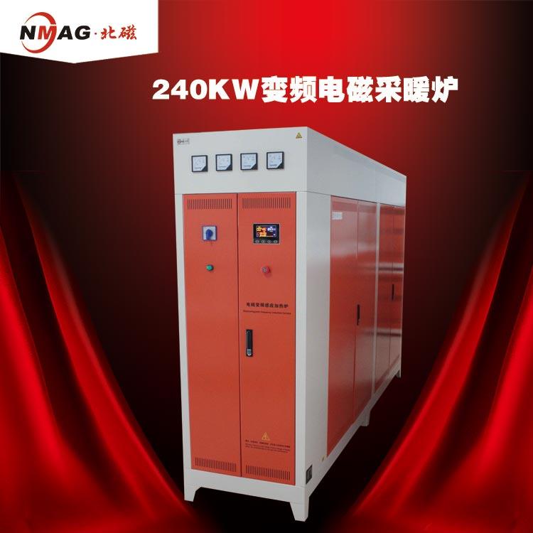 240KW变频电磁采暖炉
