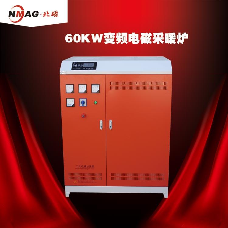 60KW变频电磁采暖炉
