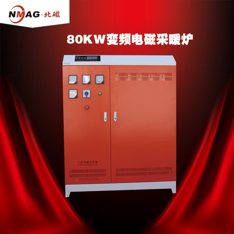 80KW变频电磁采暖炉